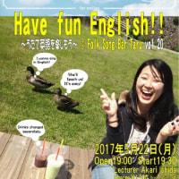 今夜開催!『Have fun English!! ~うたで英語を楽しもう~ vol.20』