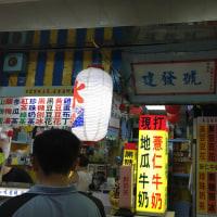 台北   建發號傳統豆花