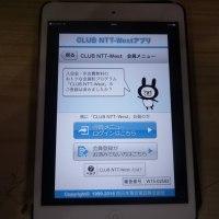 NTT西日本から、CLUB NTT-West アプリをインストールするだけで、iTunesギフト1000円分が当たる、とのメールが届きました。