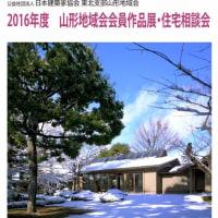 日本建築家協会(JIA)の会員作品展と住宅相談会