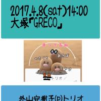 週末4月8日の昼間は外山安樹子トリオ!@大塚「GRECO」