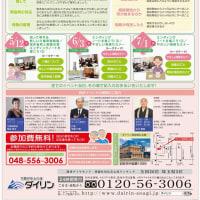 埼玉県の羽生で終活セミナーがあります。
