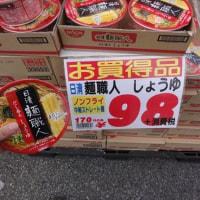 #麺職人しょうゆ