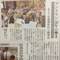 広島 メモリアル マンドリンコンサート