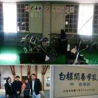 2016.11.28 十人十色なワタシたち ー 白根開善学校