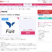 オンラインパーソナルトレーニング【Fizit】gooポイントでチケット交換が可能に!