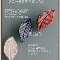 葉っぱブローチ出来ました ①