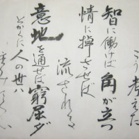 とかくこの世は住みにくいー夏目漱石