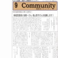ニューズレター第9号 発行 !!