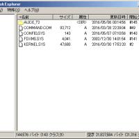 エミュで闘神都市2をプレイしてみよう(freeDOS(98)ってどうよ・完結編
