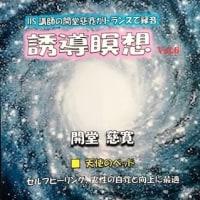 誘導瞑想CD Vol.6 が発売となりました