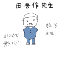 田吾作先生