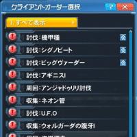 【PSO2】デイリーオーダー8/31