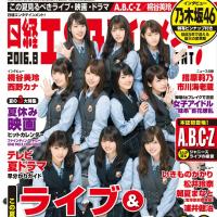 7/4発売「日経エンタ!8月号」表紙:乃木坂46(齋藤飛鳥、生田絵梨花など12名)