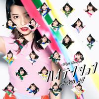 [詳細]AKB48 46thシングル「ハイテンション」 11/16発売。ジャケ写が公開