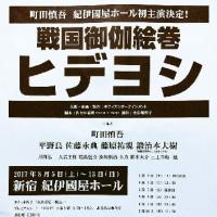 8月の舞台@小平野生活(自分用メモ)