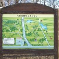 十勝のあれこれ … 拓鉄公園(新得町)