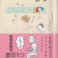 益田ミリ著「心がほどける小さな旅」(幻冬舎文庫)