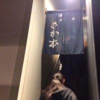 葉山の「博多 さか本」さんで、少し早い忘年会…