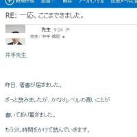 福島の惨劇