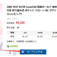 6%off-JJRC H37 ELFIE Love520 高度ホールド Wifi FPV 2MP カメラ付き 折り畳み式 ポケット ドローン RC クアッドコプター (可愛らしいピンク)