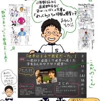「野球少年ケン」番外編〜wの授業〜