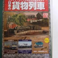 アシェットの日本の貨物列車から172号が入荷しました。