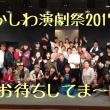 「かしわ演劇祭2017」参加団体の募集を開始します!