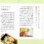 グリーンアスパラ豆知識とレシピ