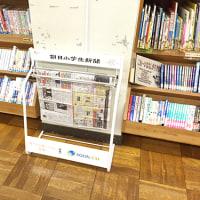 朝日小学生新聞を寄贈しました!
