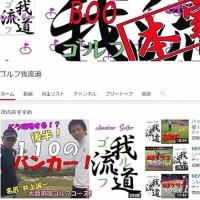 You Tube『ゴルフ我流道』