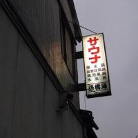 京都 【京都の銭湯】2017年4月