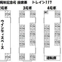 6月3日「大橋歩夕トークライブ!ラグナシアを楽しもう」集合場所・座席表