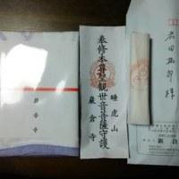 闘病日記1/17(火)・・・鏡開