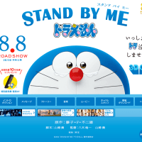 ����8��8��褤��Dz��STAND BY ME �ɥ館������