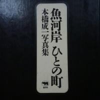 本橋成一写真集『魚河岸ひとの町』(晶文社)