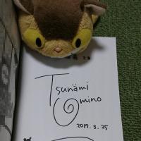 『逃げるは恥だが役に立つ』(9)発売記念 海野つなみ先生 サイン会 行ってきました!