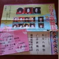 久しぶりの歌舞伎座