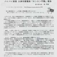 バイバイ原発 関電前「キンカン行動」報告