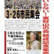 お知らせ「戦争いらない ! 東村山の会」3・26市民集会