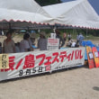 辰ノ島フェスティバル2017