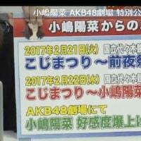 小嶋陽菜さん卒業コンサート詳細発表。「こじまつり前夜祭&感謝祭」2/21-2/22@代々木