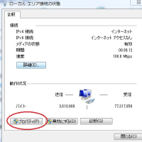 Winsows7ネットワーク設定(手設定したIPアドレスをDHCP取得型に戻す方法)
