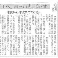 大川小訴訟に判決10/26