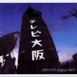 テレビ大阪 ベリカード アンテナ塔とパラボラアンテナ