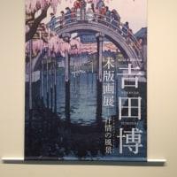 吉田博 木版画展・名古屋ボストン美術館