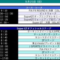 Super GT 第三戦 オートポリス2日目