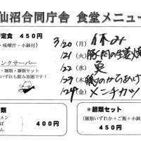 合庁食堂メニュー(3/21~3/24)