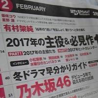 今月の「日経エンタテインメント!」は、2017年の主役&必見作100