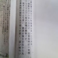 2017・5・27(土)…遠藤製麺「出雲そば」